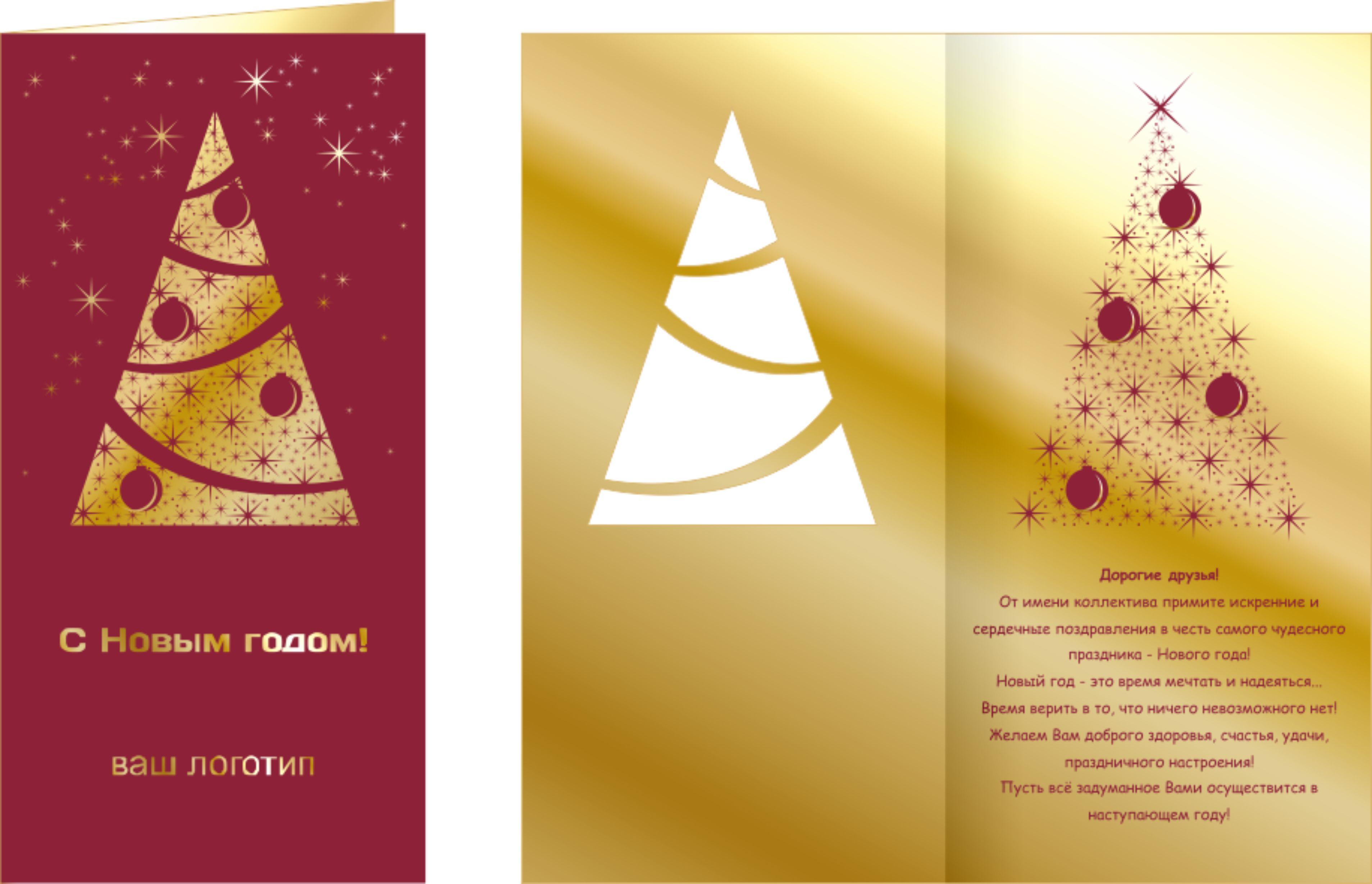 Готовые шаблоны открыток новогодних открыток 73