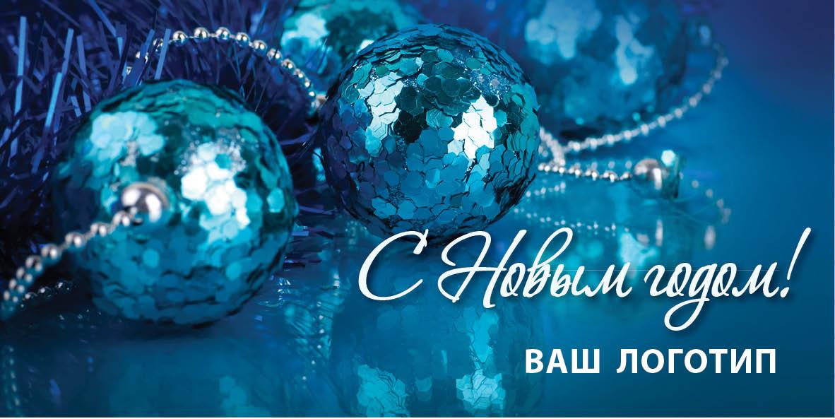 Шаблон новогодней открытки № 006