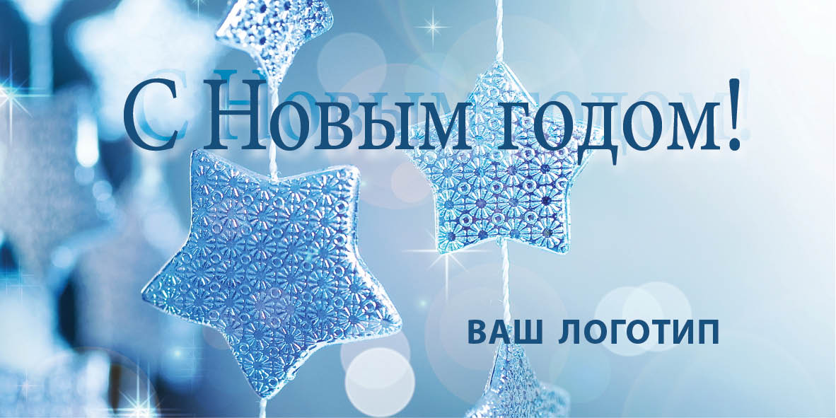Шаблон новогодней открытки № 008