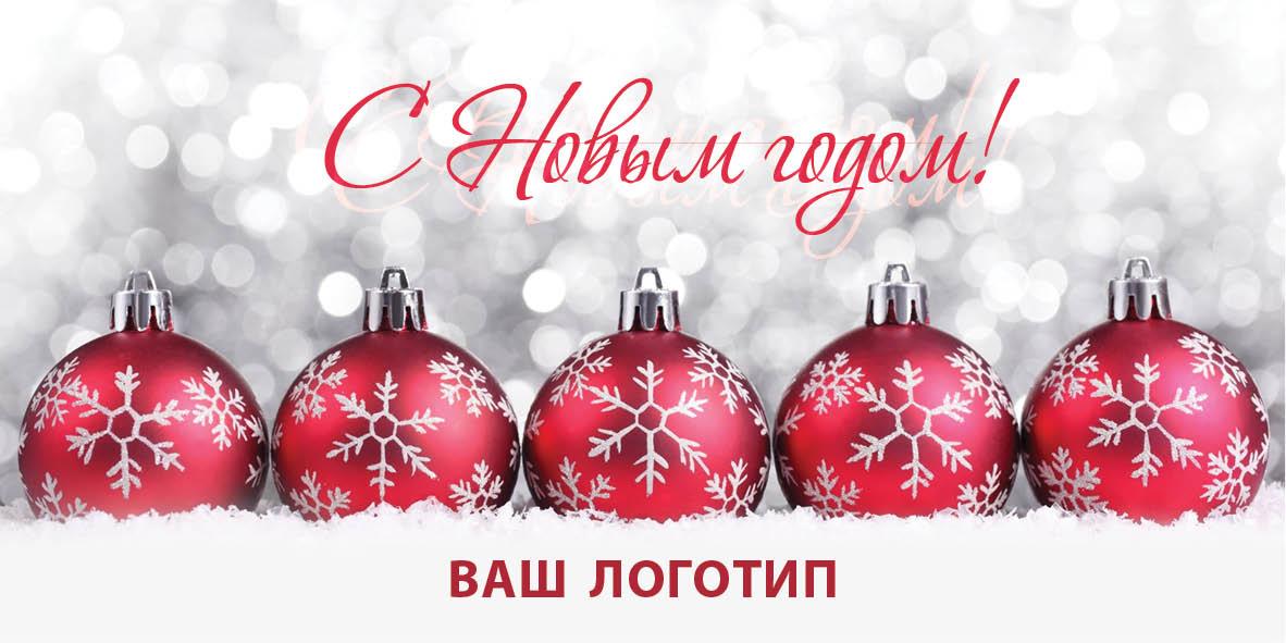 Шаблон новогодней открытки № 011