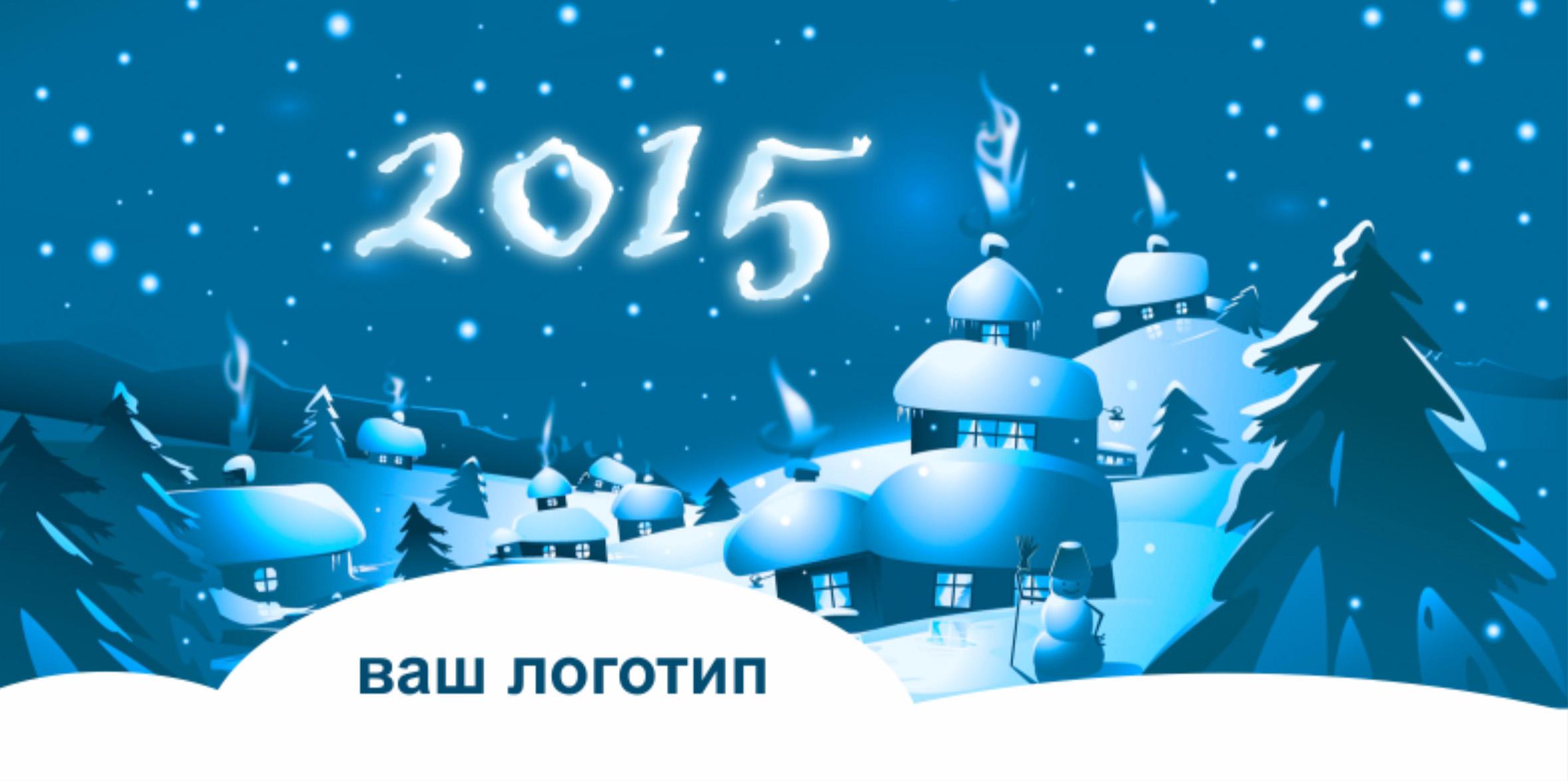 Новогодние открытки шаблоны 2015