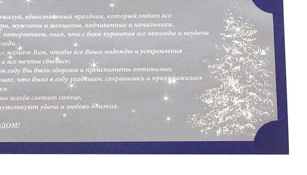 Вкладыши в открытки с новым годом