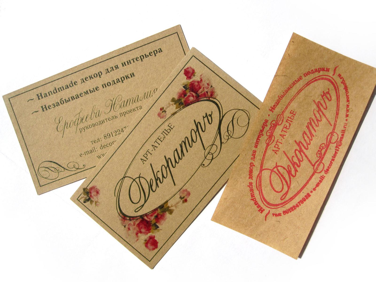 Как ароматизировать бумагу своими руками для визитки