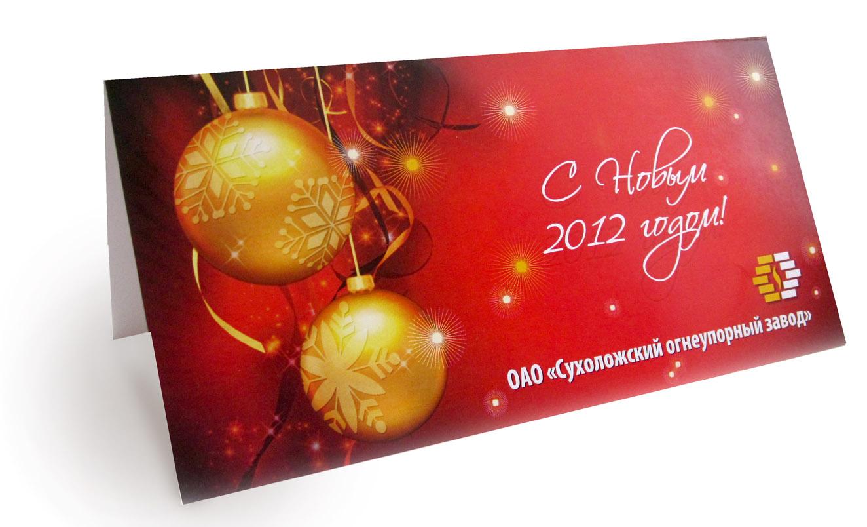 Пример новогодней открытки 88