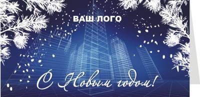 Шаблон новогодней открытки № 2013 14