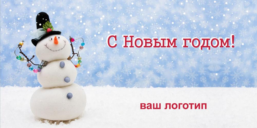 Поздравления новый, новогодние открытки мфц