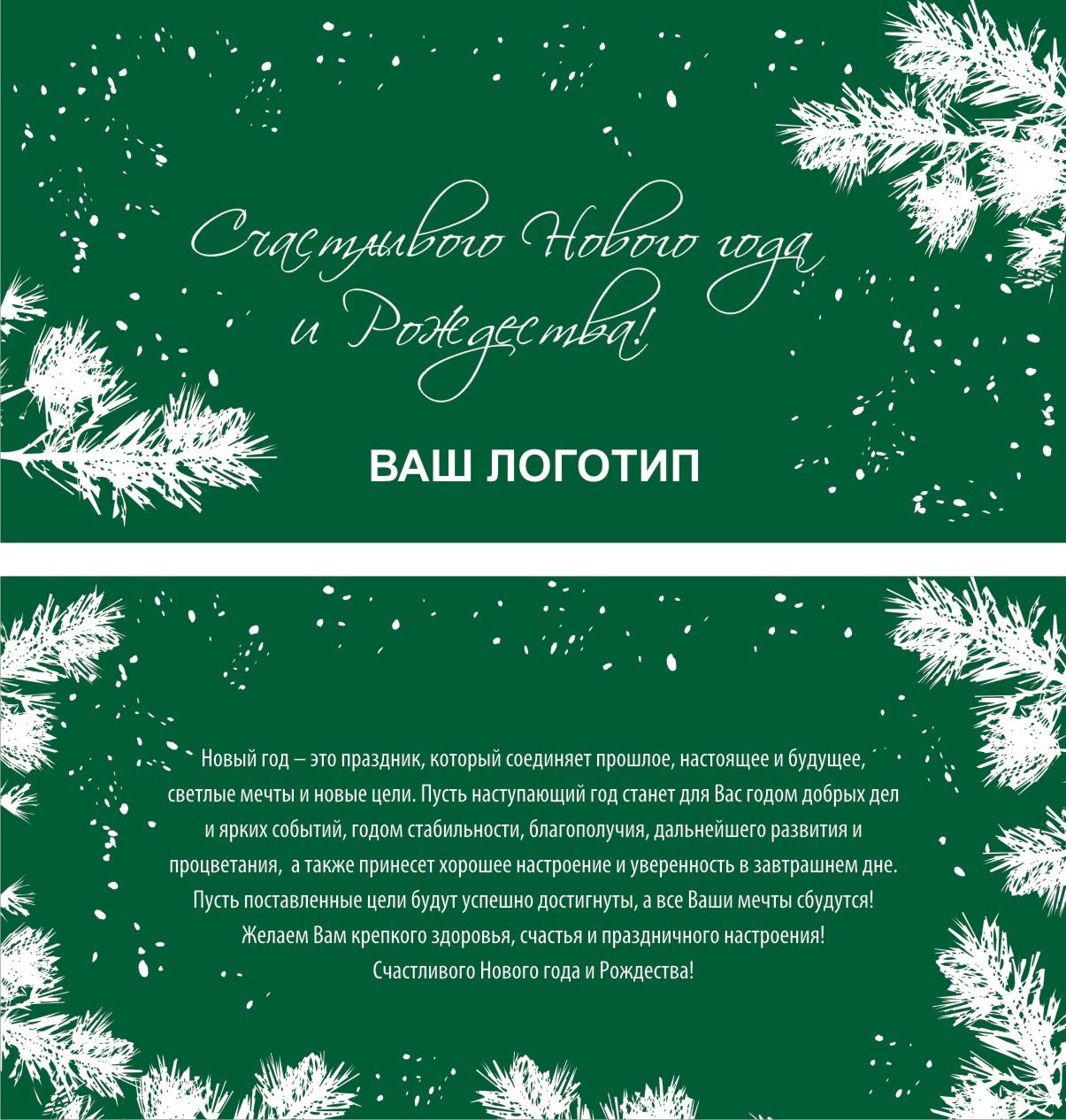 Корпоративная открытка новый год текст