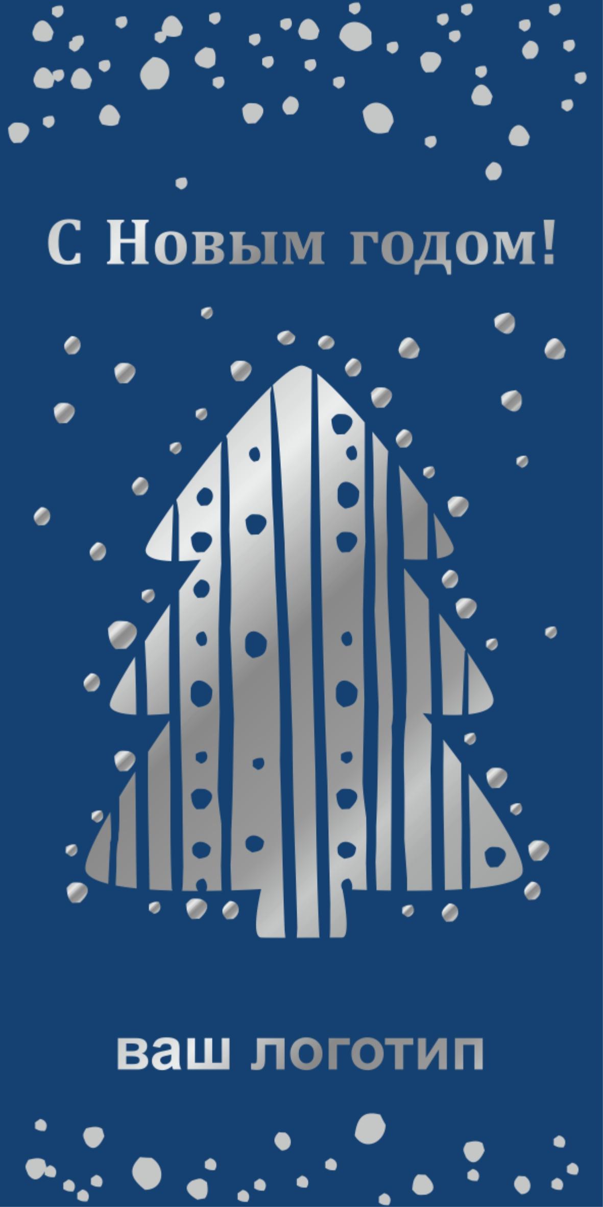 Открытка с новым годом с логотипом