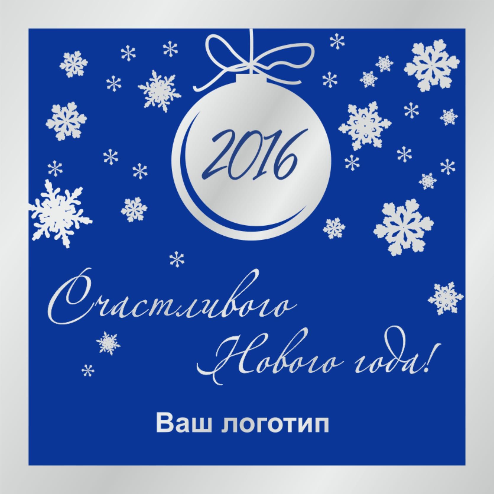 Макет открытки на новый год от компании