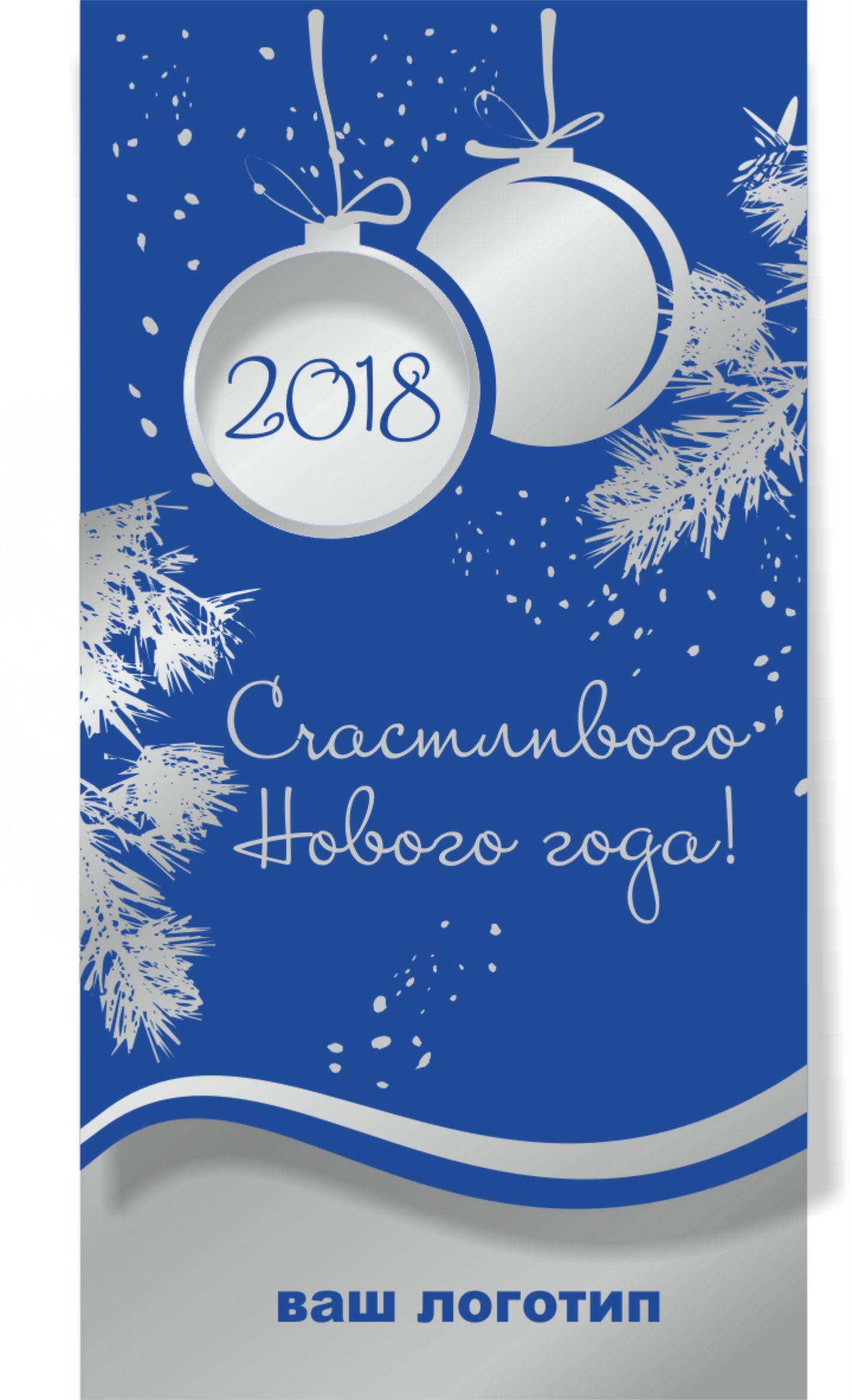 Макет новогодние открытки, прощения любимого картинки